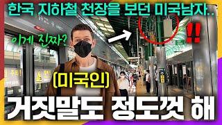 지하철 잘 안타던 외국인이 7일간 한국 지하철 타면서 …