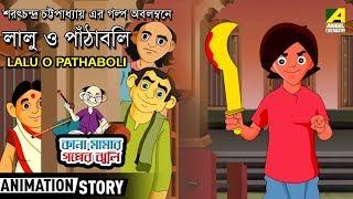 Lalu O Pathaboli | Kana Mamar Gapper Jhuli | Bangla Cartoon Video
