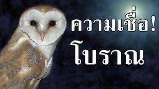 มาดู-60-ความเชื่อโบราณของคนไทย