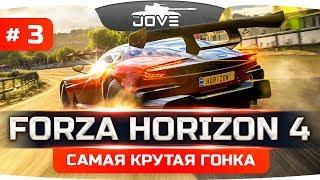 КУПИЛ САМУЮ КРУТУЮ ТАЧКУ В ИГРЕ ● Forza Horizon 4 #3