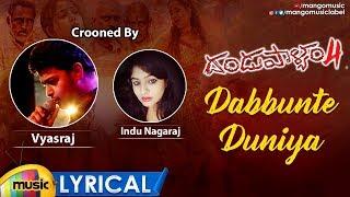 Dandupalyam 4 Movie Songs | Dabbunte Duniya Song Lyrical | Suman Ranganath | Mango Music