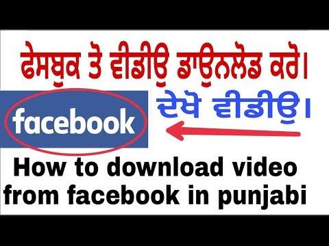 How to download video from facebook in punjabi hindi urdu download your fev  song hindi punjabi sikh