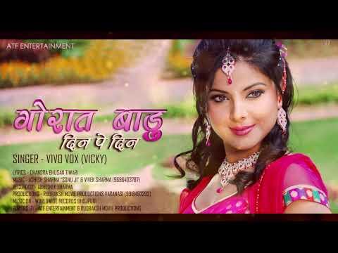 Bhojpuri 2018 Song - गोरत बाड़ू दिन पे दिन - Gorat Badu Din Pe Den | Vivo Vox (Vicky)
