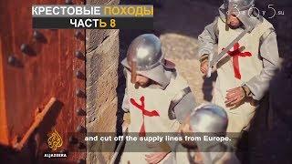 Крестовые походы | Часть 8 - ОСВОБОЖДЕНИЕ: Акра и конец крестовых походов | Арабский взгляд