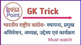 Gk with tricks    भारतीय राष्ट्रीय कांग्रेस से जुड़े हुए महत्वपूर्ण तथ्य    National Congress