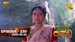 Maha Viru Pandu | Episode 230 | 2021-05-10 Thumbnail