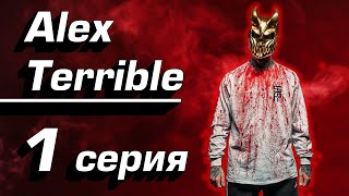 """Alex Terrible (vocals in """"Slaughter To Prevail"""") ET.LASER Удаление тату №1 в Москве."""