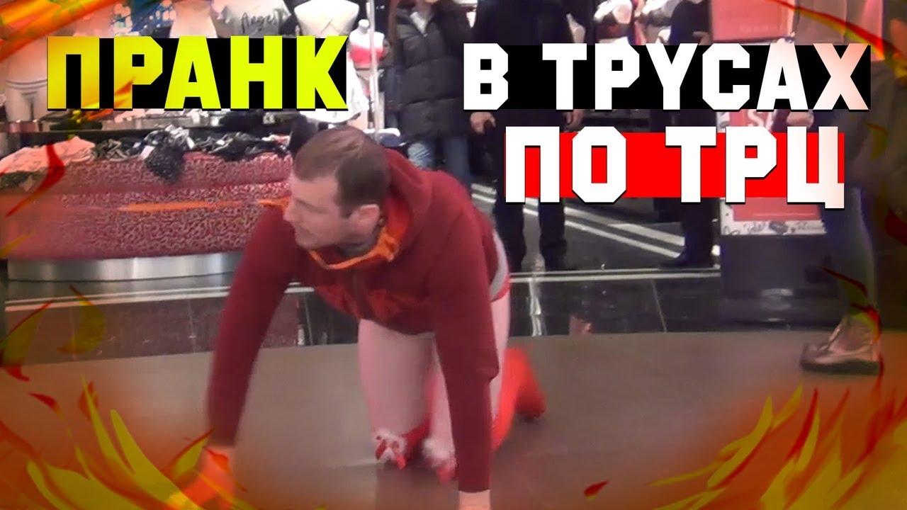 Пранк/Цепной Пёс в Женских Чулках/Реакция Людей