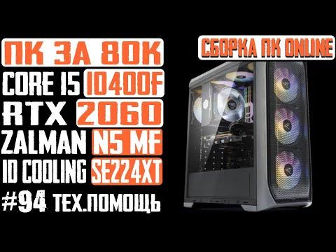 Сборка ПК за 80К онлайн - Core i5 10400F, Gigabyte Z490M, RTX 2060, Zalman N5 MF, BDF-600S