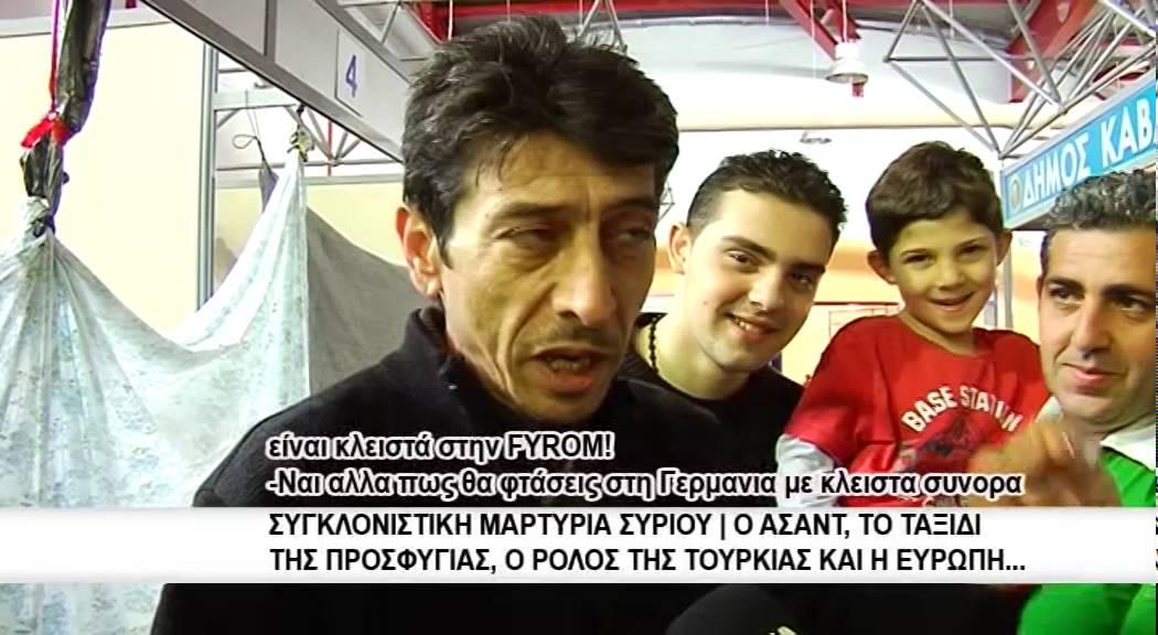 Αποτέλεσμα εικόνας για H μαρτυρια του Σύριου που πρέπει όλοι να δουν!