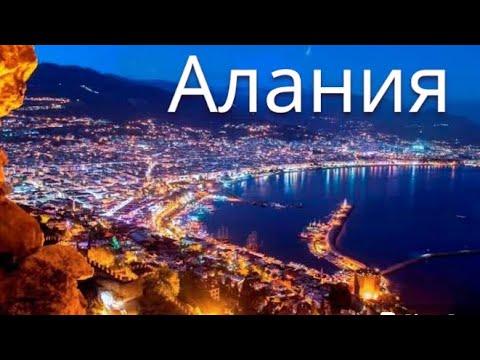 Алания 2019 / VLOG-торговая улица / уличная еда / Турция 2019