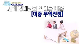 [경제사 평행이론 7화] 미중 무역전쟁, 쩐의 전쟁