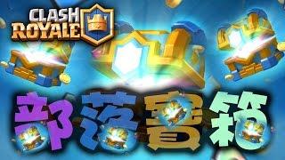 皇室戰爭 clash royale 如何拿到部落寶箱 卡牌金幣獎勵內容 clan chest explained