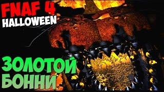 - ПРОХОЖДЕНИЕ Five Nights At Freddy s 4 Halloween ЗОЛОТОЙ БОННИ