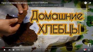 Приготовление хлебцев: полезные хлебцы