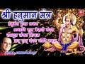 Download Hanuman Mantra   Shree Hanuman Mantra By Suresh Wadka   Very Powerful Mantra   Rathore Cassettes MP3 song and Music Video
