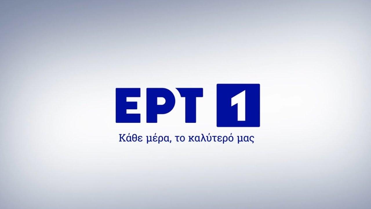 ΕΡΤ - Κάθε μέρα, το καλύτερό μας στην ΕΡΤ1 - Διαφήμιση 2020