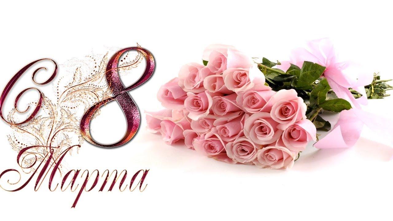 Поздравления 8 марта видео открытки