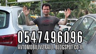 Купить Авто в Израиле - Бу Автомобили в Израиле