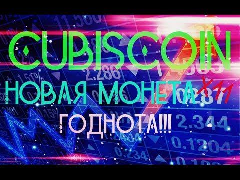 МАЙНИНГ Новая Монета (CubisCoin) (Hot x11)