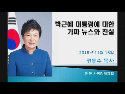 박근혜 대통령 관련 가짜 뉴스 고발 및 그리스도인의 책무(고발자 안상수 의원): 사랑침례교회 정동수 목사