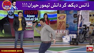 Dance Competition In Game Show Aisay Chalay Ga With Danish Taimoor