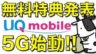 【無料開始】UQモバイルが2種類の無料特典を開始!5Gの提供やデータ増量1年無料について解説します!【povoとは何だったのか】