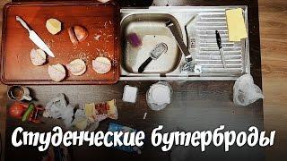 Кулинарный Блог - Студенческие бутерброды 18+ Серия 8