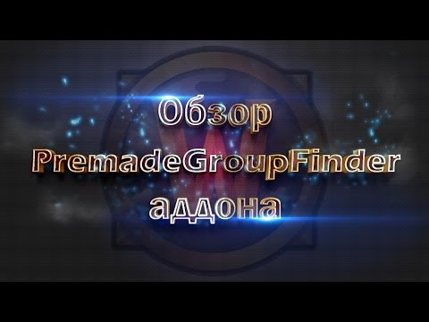 Как быстро найти рарников WoW- Addon Premade Group Finder