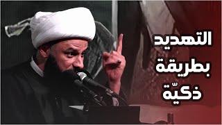 تهديد قوي من السيدة زينب (ع) الى احدى العوائل الوهابية | الشيخ زمان الحسناوي