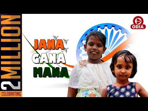 Jana Gana Mana    National Anthem    Kids Cutest Version