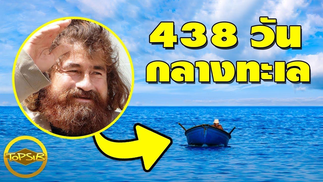 ชายคนนี้เอาชีวิตรอดในทะเล 438 วันได้ยังไง (ปาฏิหาริย์ชัดๆ)