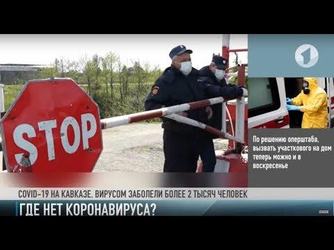 Абхазия, Осетия, Карабах – без коронавируса