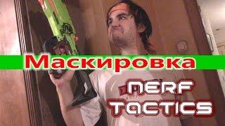 NERF TACTICS - Маскировка