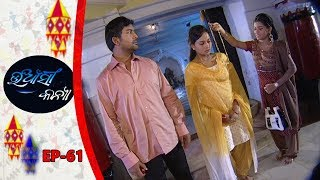 Uansi Kanya | Full Ep 61 | Odia Serial -Tarang Relives