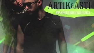 Download Artik & Asti - Осколки (#РайОдинНаДвоих) Mp3 and Videos