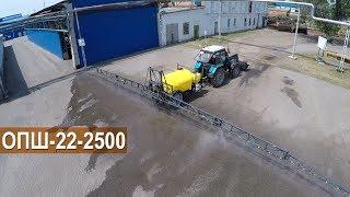 Завод Сальсксельмаш. Опрыскиватель ОПШ-22-2500 Обзор опрыскивателя