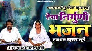 ओम भारती जी का जबरदस्त निर्गुणी भजन | जीवन की सच्चाई दिखा दे ऐसा देसी मारवाड़ी भजन  #NirguniBhajan