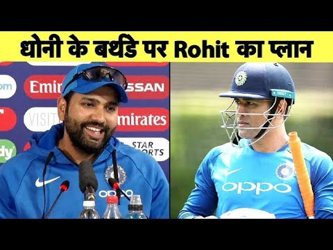 38 साल के हुए Dhoni, सुनिए Rohit ने क्या कहा | #HappyBirthdayMSD