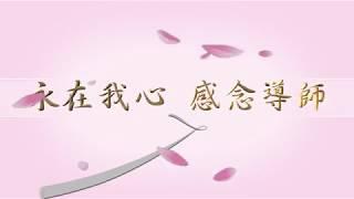 【永在我心 感念導師】 歌詞演唱版 1080HD Full