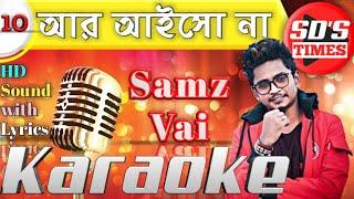 আর আইসো না কারাওকে    Aisho Na Karaoke    Samz Vai    RH Music TV