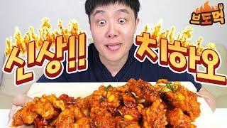 먹으면 인싸되는 BHC 신상 치킨?! 이것이 중국의 맛이다!! - 브도먹 치하오 편 - 겜브링(GGAMBRING)