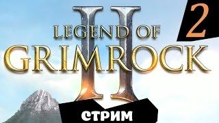 Стрим: LEGEND OF GRIMROCK 2 русский язык [Деревья-ниндзя]