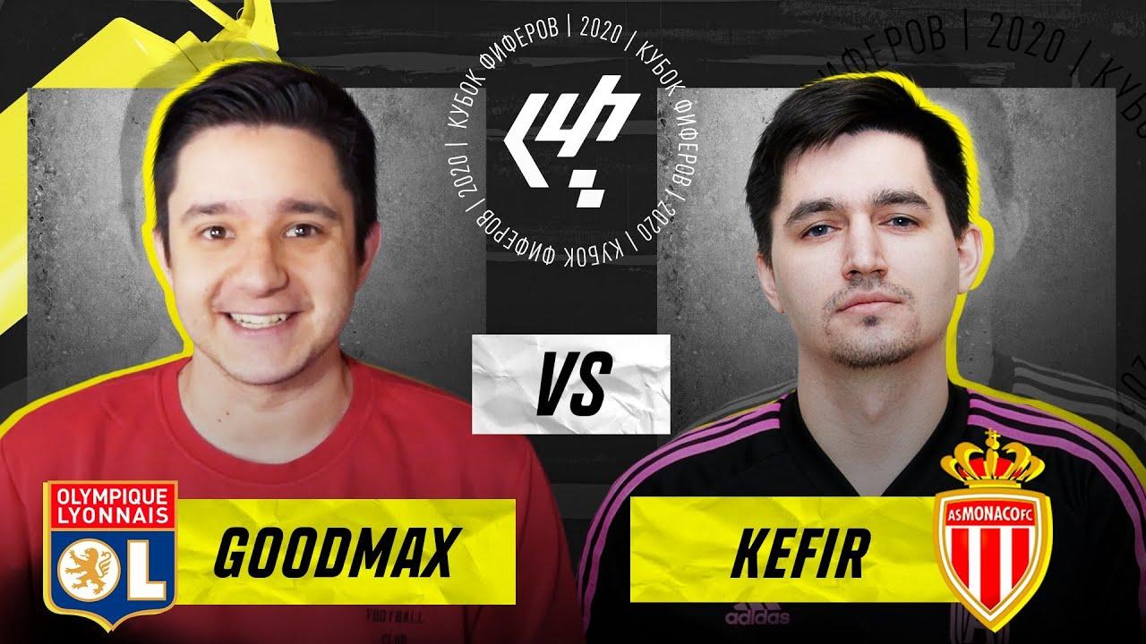КУБОК ФИФЕРОВ 2020 | GOODMAX vs. KEFIR - 1/4 ФИНАЛА
