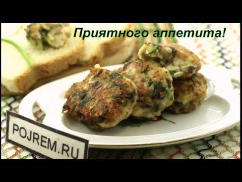 Куриные котлеты с грибами - рецепт
