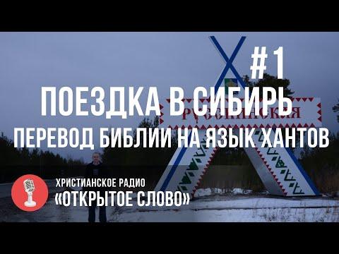 Перевод Библии на хантыйский язык   Bible Translation In Khanty Language (English Subtitles)
