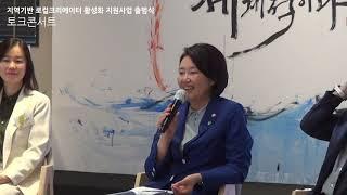 """(토크콘서트③) 박영선 장관 """"로컬크리에이터가 미래의 …"""