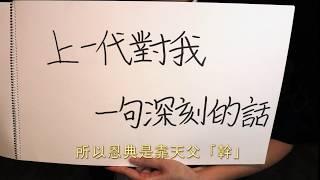 Publication Date: 2018-11-05 | Video Title: 神召會禮拜堂-90周年堂慶(青年版)