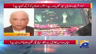 GEO PAKISTAN – Sabiq Wazir-e-Azam Nawaz Sharif Ki Seht Mein Mazeed Kharabi
