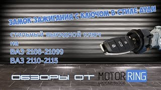 Обзор замка зажигания и выкидного ключа в стиле Ауди на ВАЗ 2108-21099 и 2110-2115 | MotoRRing.ru